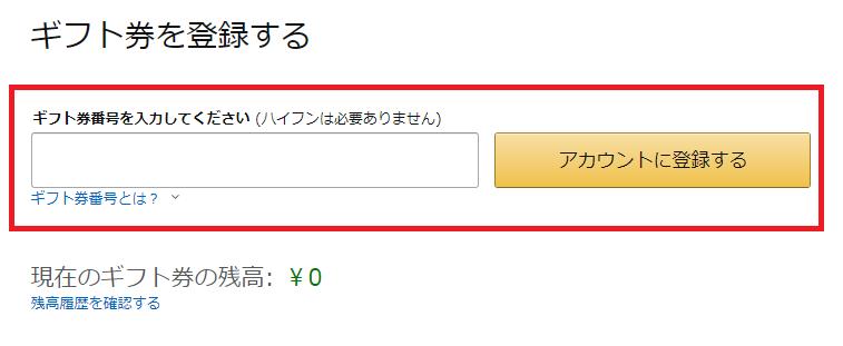 Amazonギフト券登録方法3