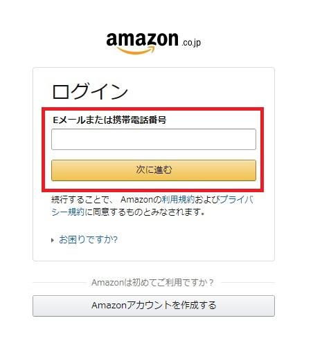 Amazonログイン画面