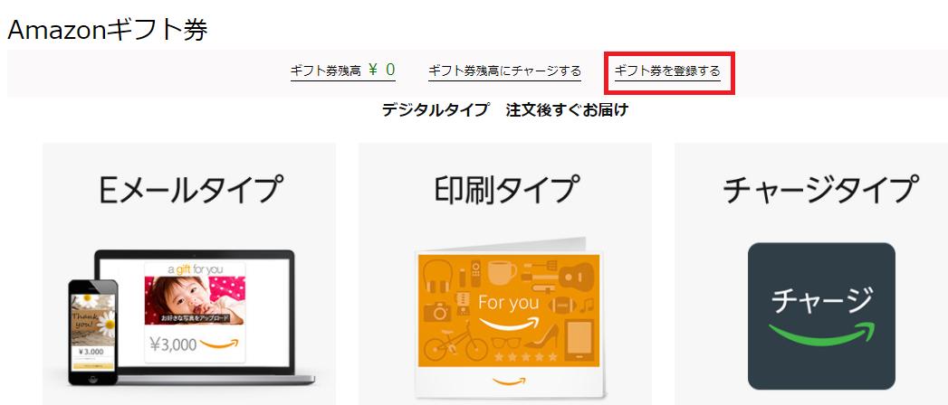Amazonギフト券登録方法2