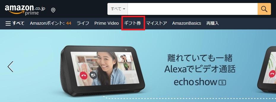 Amazonギフト券登録方法1