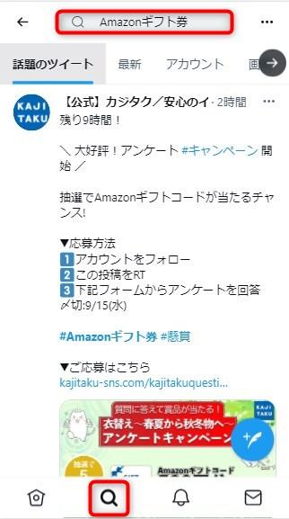 Amazonギフト券検索