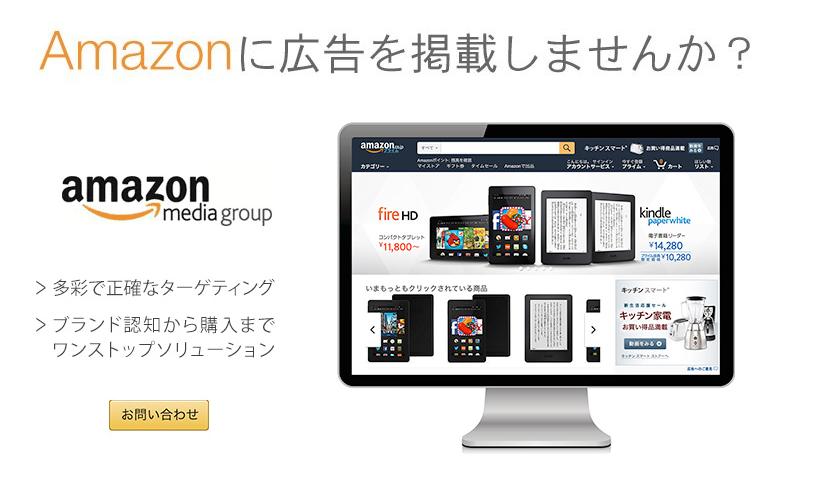 amazonのディスプレイ広告