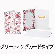 Amazonギフト券グリーティングカードタイプ