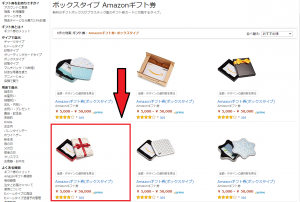 Amazonギフト券の購入方法4