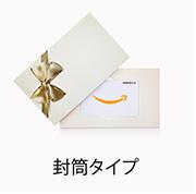 Amazonギフト券封筒タイプ