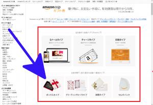 Amazonギフト券の購入方法3