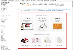 Amazonギフト券の購入方法2