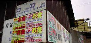 街のキャッシング広告看板