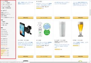 Amazonタイムセールの商品検索
