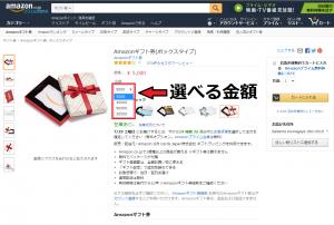 Amazonギフト券の購入方法5
