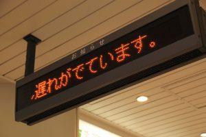 駅構内の電光掲示板