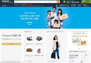 Amazonギフト券の購入方法1