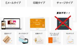 Amazonギフト券タイプの画像