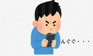 携帯操作に悪戦苦闘する男性のイラスト
