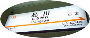 品川駅の駅看板