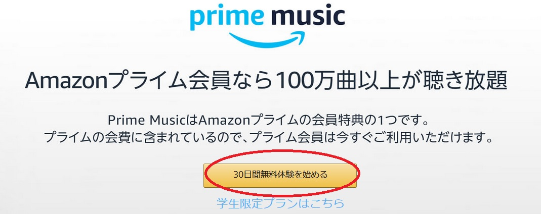 primemusic30日無料体験