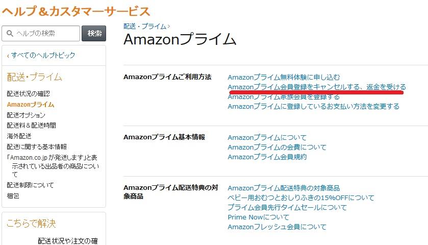 Amazonでの返金申請の方法
