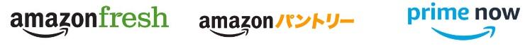 Amazonフレッシュ・Amazonパントリー・Prime Nowのロゴ