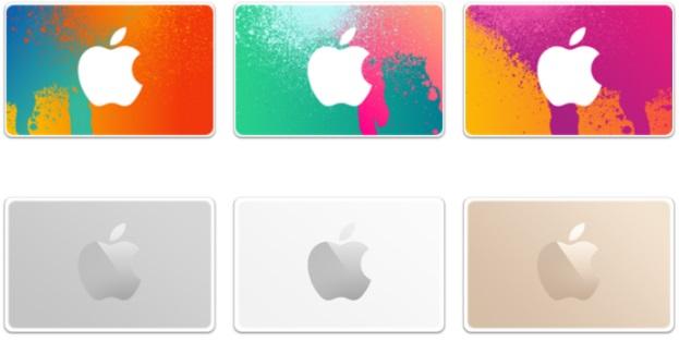 iTunesカードとApple Storeギフトカード