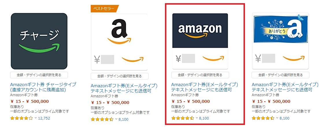 Amazonギフト券の選択