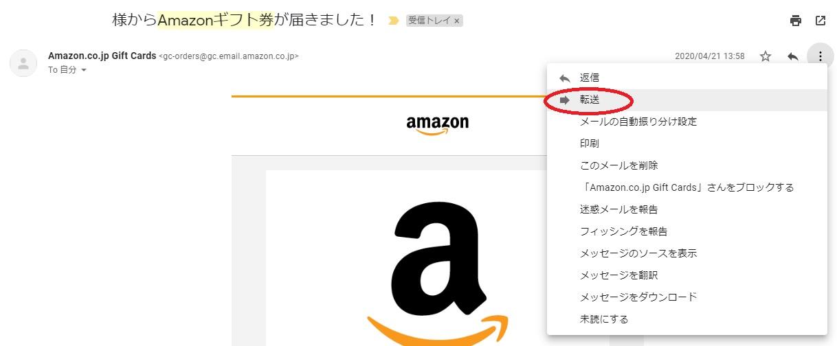 Amazonギフト券の転送