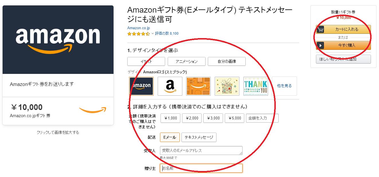 Amazonギフト券の内容選択