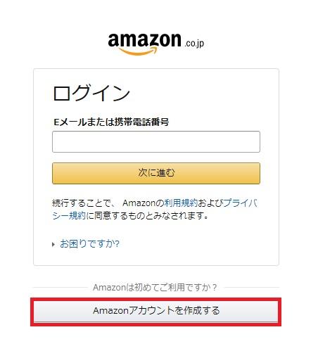Amazonアカウント新規登録