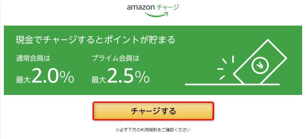 Amazonギフト券チャージタイプチャージ方法01