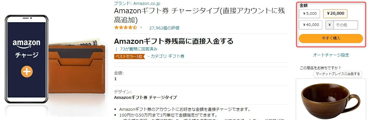 Amazonギフト券チャージタイプチャージ方法02