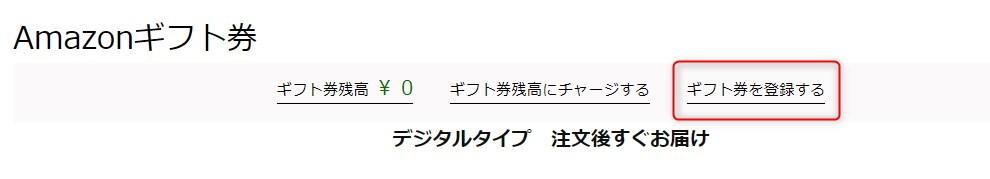 Amazonギフト券登録手順2