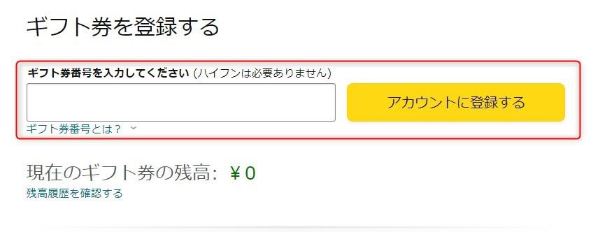 Amazonギフト券登録手順3