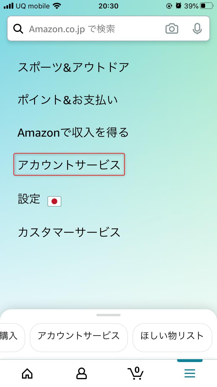 アマゾンアプリでのAmazonギフト券チャージ手順1