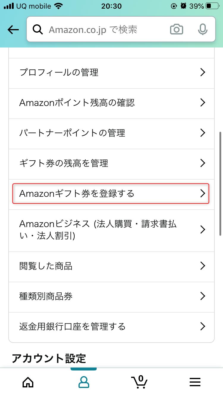 アマゾンアプリでのAmazonギフト券チャージ手順2