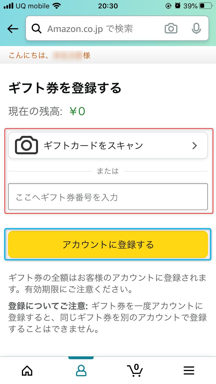 アマゾンアプリでのAmazonギフト券チャージ手順3